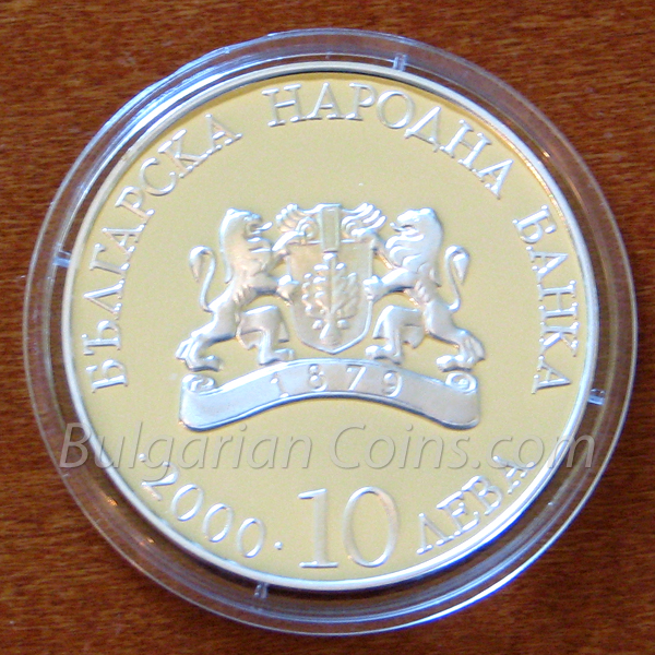 2000 The Church of Pantokrator in Nessebar Bulgarian Coin Obverse