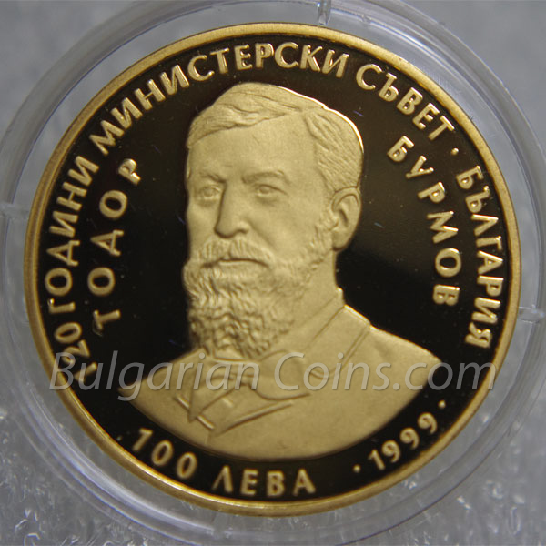 1999 - 120 Years Council of Ministers: EURO Bulgarian Coin Reverse