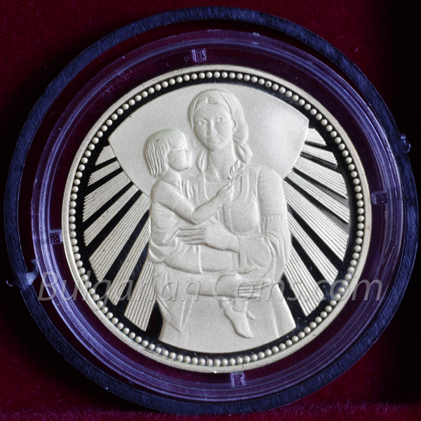 1981 - Mother and Child Bulgarian Coin Reverse