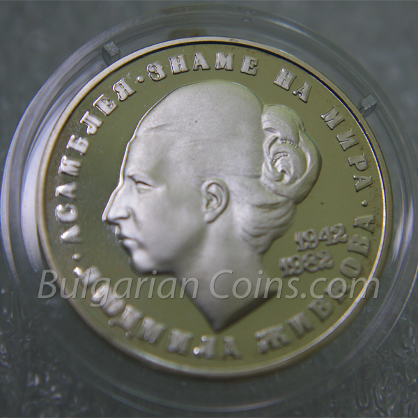 40 YEARS SINCE THE BIRTH OF LYUDMILA ZHIVKOVA BULGARIAN COIN
