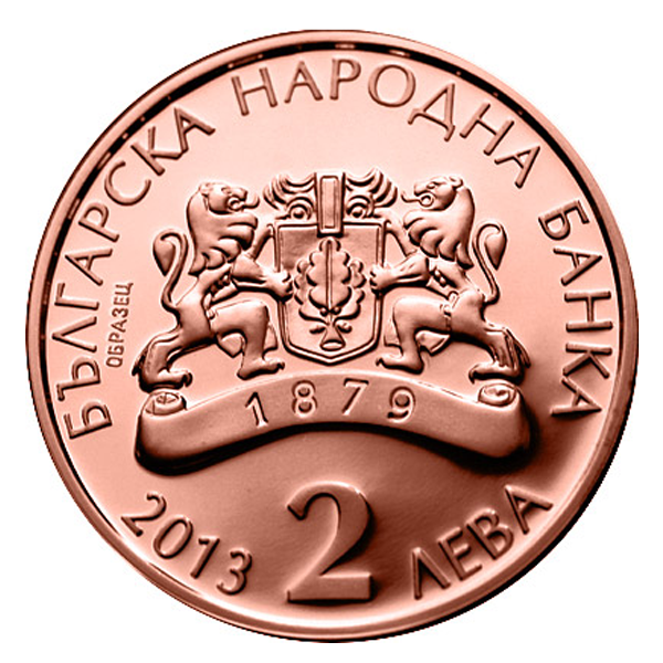 2013 110 years of the birth of Zlatyu Boyadjiev Bulgarian Coin Obverse