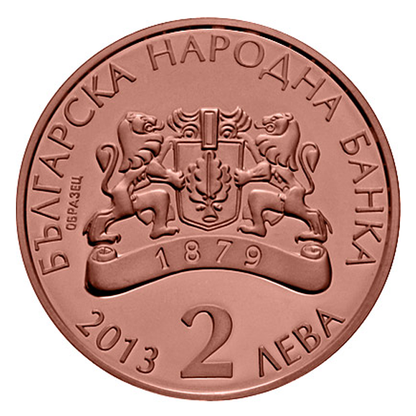 2013 90 Years Since the Birth of Apostol Karamitev Bulgarian Coin Obverse
