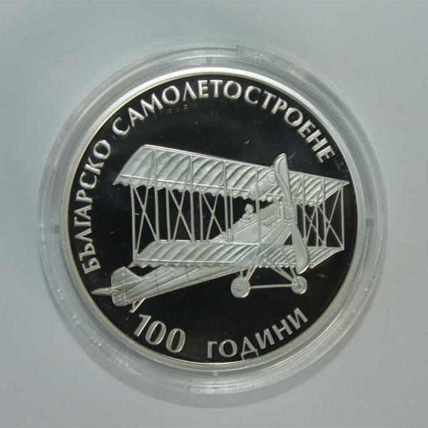 2015 - 100 years Bulgarian aviation industry Bulgarian Coin Reverse