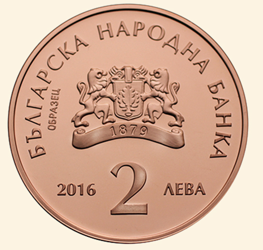2016 - 150 years from the birth of Pencho Slaveykov Bulgarian Coin Obverse