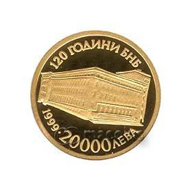 1999 120 Years Bulgarian National Bank Bulgarian Coin Obverse