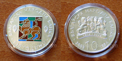 130 years Bulgarian national bank silver coin released by the Bulgarian National Bank