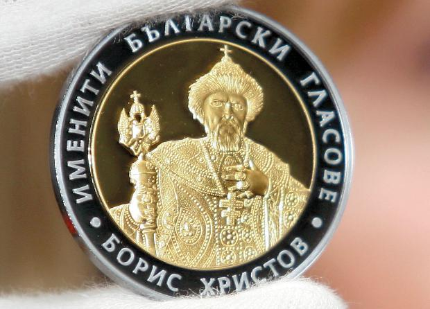 Boris Hristov Bulgarian silver coin presented