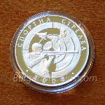 2008 - Shooting sports 925 10 Leva Bulgarian Silver Coin