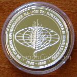 1995 - 50 Years FAO 925 1,000 Leva Bulgarian Silver Coin