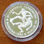 1982 - 12th World Football Championship, Spain, 1982 Footballers 640 10 Leva Bulgarian Silver Coin