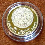 125 YEARS BULGARIAN NATIONAL BANK