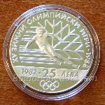 15TH WINTER OLYMPIC GAMES, CALGARY (CANADA), 1988