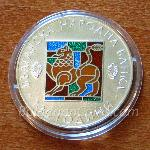 2009 - 130 Years Bulgarian National Bank 999 10 Leva Bulgarian Silver Coin