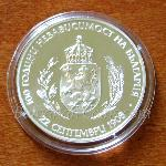 2008 - 100 Years of Bulgaria's Independence 925 10 Leva Bulgarian Silver Coin