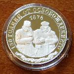 2008 - 130th Anniversary of Bulgaria's Liberation 925 10 Leva Bulgarian Silver Coin