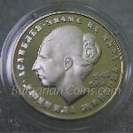 1982 - 40 Years Since the Birth of Lyudmila Zhivkova 500 20 Leva Bulgarian Silver Coin