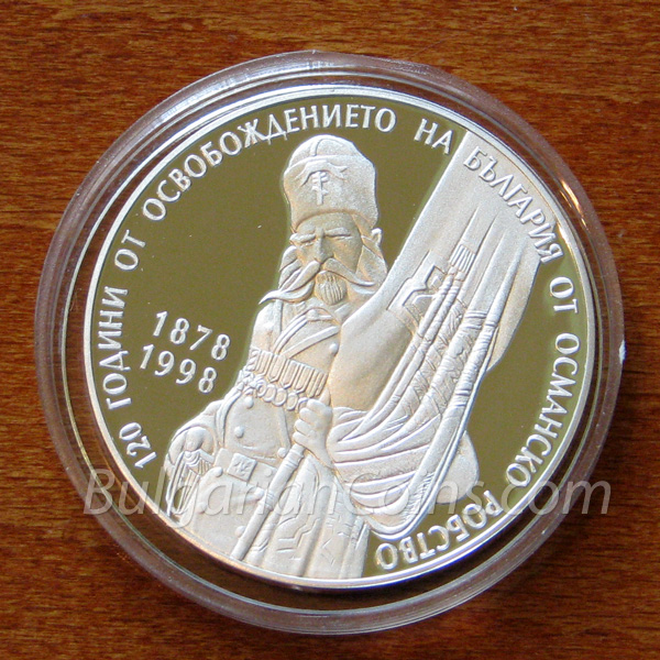 1998 - 120 Years of Bulgaria's Liberation from Ottoman Rule Bulgarian Coin Reverse
