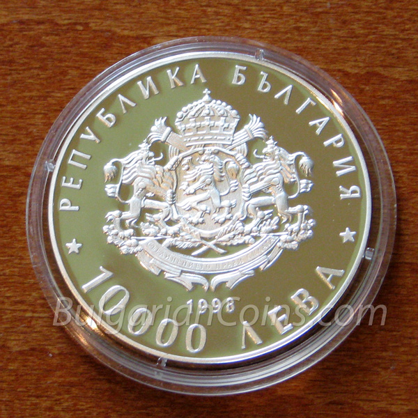 1998 120 Years of Bulgaria's Liberation from Ottoman Rule Bulgarian Coin Obverse