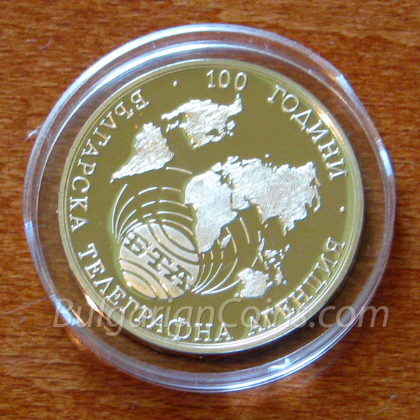 1998 - 100 Years Bulgarian Telegraph Agency Bulgarian Coin Reverse