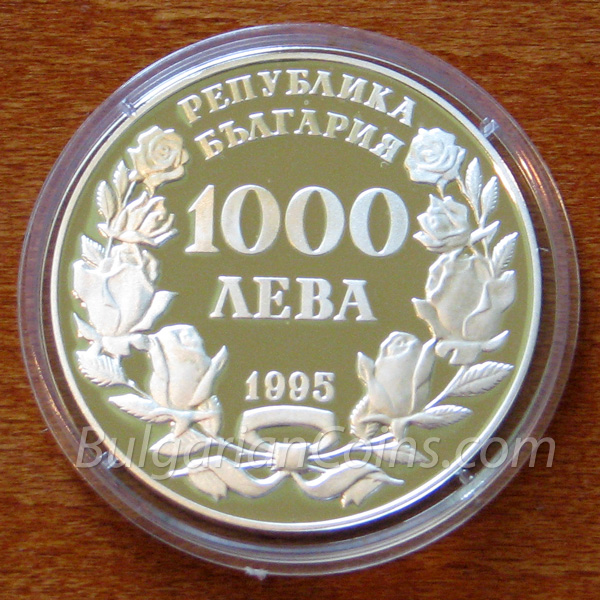 1995 50 Years FAO Bulgarian Coin Obverse