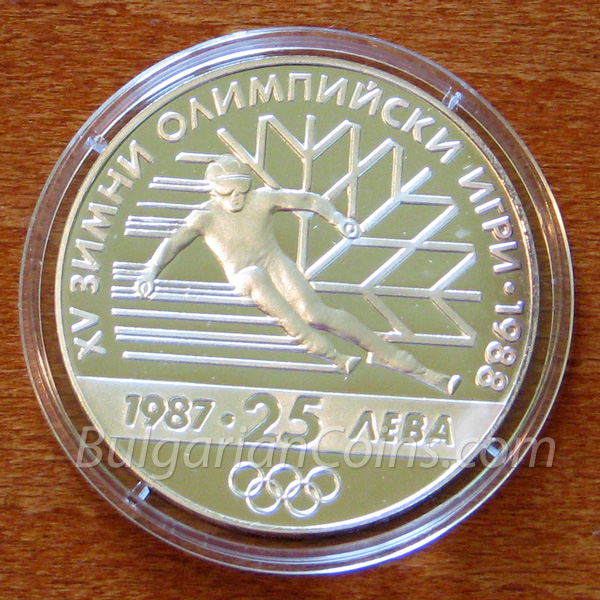 1987 - 15th Winter Olympic Games, Calgary (Canada), 1988 Bulgarian Coin Reverse