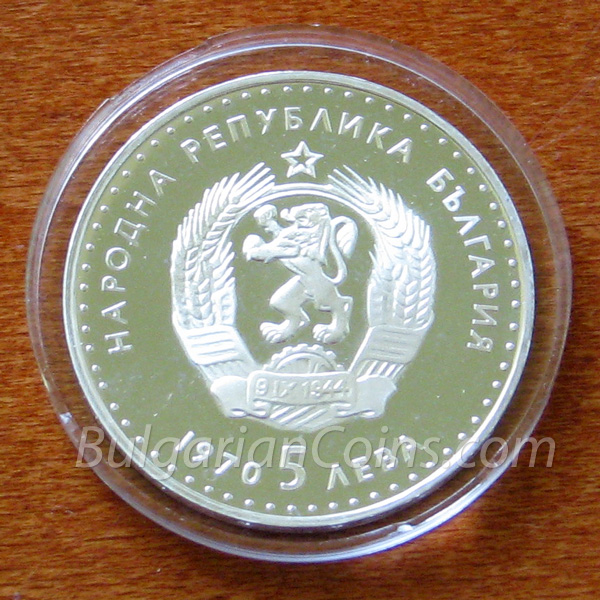 1970 120 Years Since the Birth of Ivan Vazov Bulgarian Coin Obverse