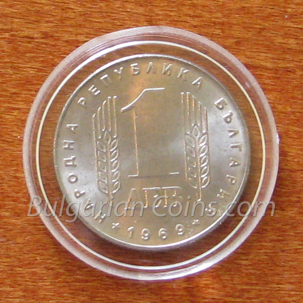 1969 25 Years Since the Socialist Revolution in Bulgaria Bulgarian Coin Obverse