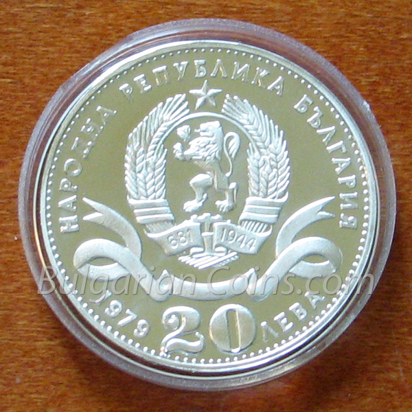 1979 Sofia – 100 Years the Capital of Bulgaria - Proof Bulgarian Coin Obverse