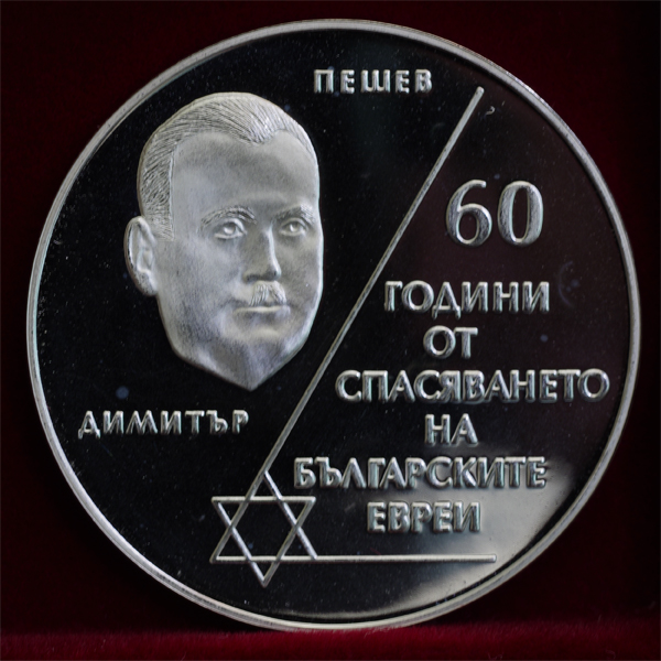 60TH ANNIVERSARY OF THE RESCUE OF JEWISH PEOPLE IN BULGARIA Монета