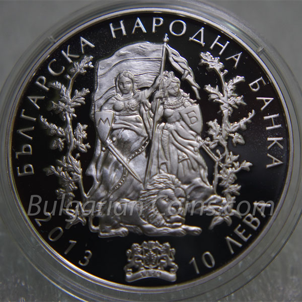2013 110 years of the Ilinden Uprising Bulgarian Coin Obverse