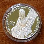1998 - 120 Years of Bulgaria's Liberation from Ottoman Rule 925 10,000 Leva Bulgarian Silver Coin