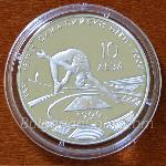 1999 - 27th Summer Olympic Games, Sydney (Australia), 2000: High Jump 925 10 Leva Bulgarian Silver Coin