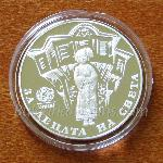 1997 - Singing Bulgarian Child 925 1,000 Leva Bulgarian Silver Coin