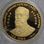 120 YEARS COUNCIL OF MINISTERS: EURO