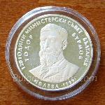1999 - 120 Years Council of Ministers: EURO 925 10 Leva Bulgarian Silver Coin
